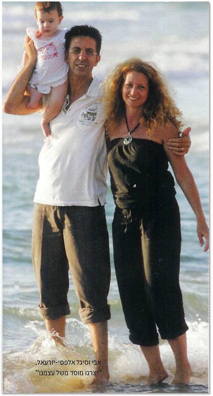 אבי סיגל ונועה על חוף הים